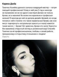 Отзыв от Карины Дюба