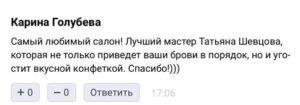 Отзыв от Карины Голубевой