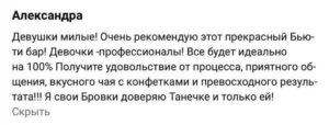 Отзыв от Александры