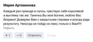 Отзыв от Марии Артамоновой