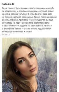 Отзыв от Татьяны В.